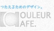 伝えるためのデザイン。Couleur Cafe