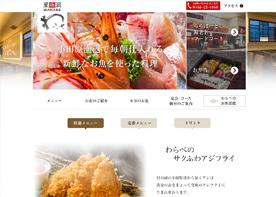 わらべ菜魚洞様